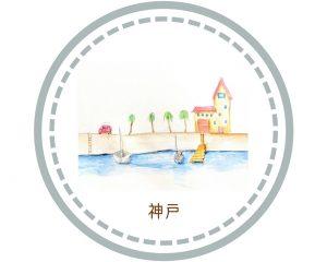 神戸の情報