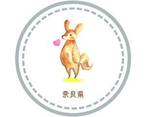 奈良県の情報