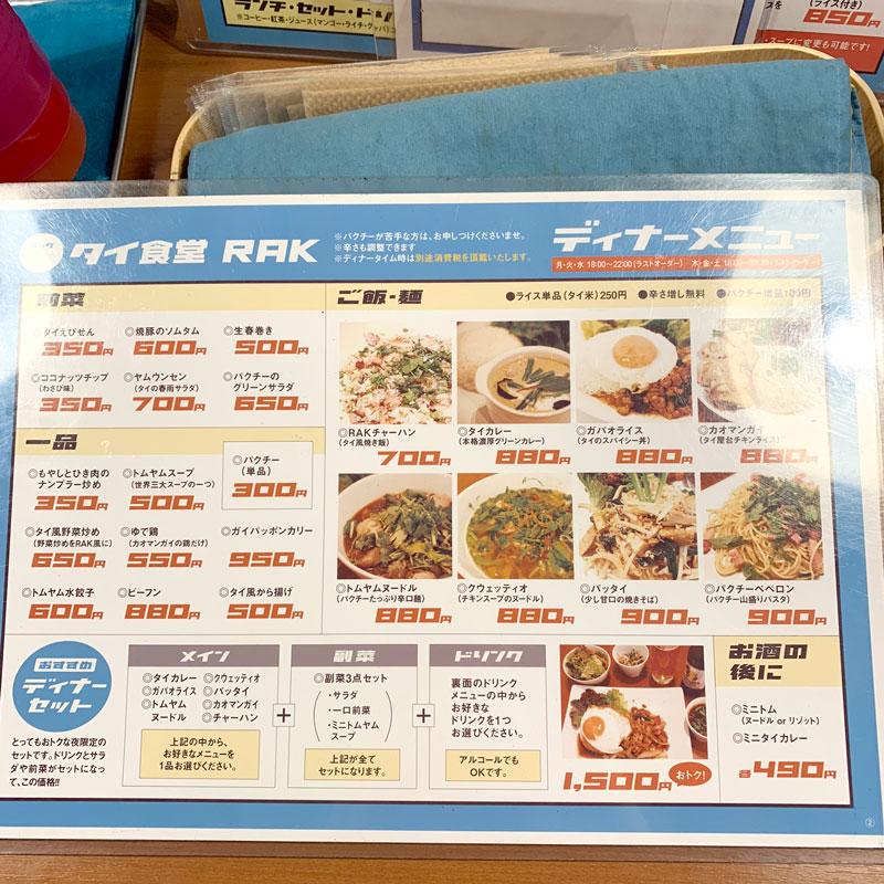 タイ食堂RAKのディナーメニュー