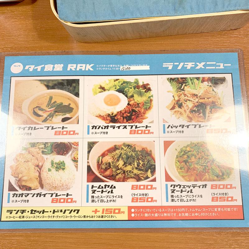 タイ食堂RAKのランチメニュー