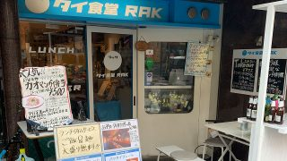 タイ食堂RAK